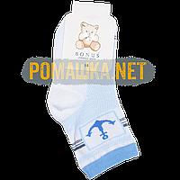 Детские летние носки с дырочками р. 92-98 (14)  для новорожденного 75% хлопок 20% полиамид 4049 Голубой