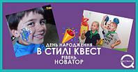 Де відсвяткувати день народження дитини в Києві?