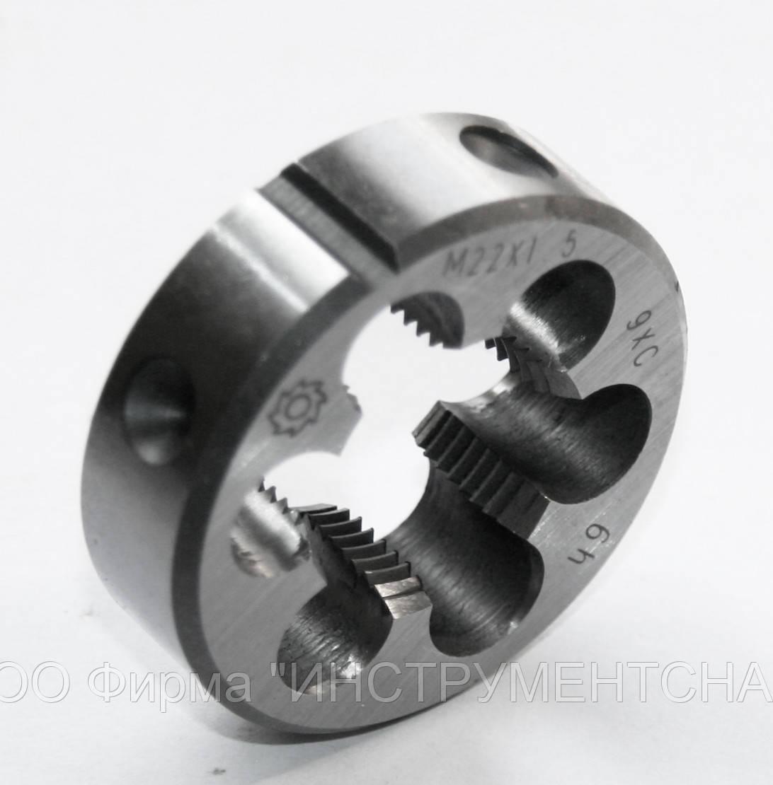 Плашка М-22х1,5 (мелкий шаг)