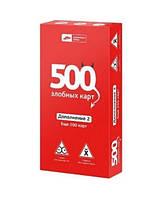 500 злобных карт. Дополнение 2