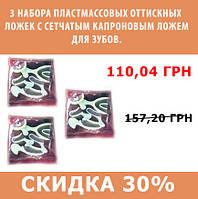 Набор пластмассовых оттискных ложек с сетчатым капроновым ложем для зубов(ложка с сеткой 5 шт)