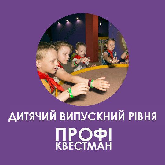 """Детский Выпускной в стиле квест уровня """"Профи"""""""