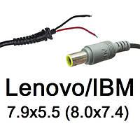 Кабель для блока питания ноутбука Lenovo 7.9x5.5 (до 5a) (T-type), фото 1