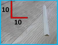 Уголок пластиковый декоративный 10х10, 2,7 м