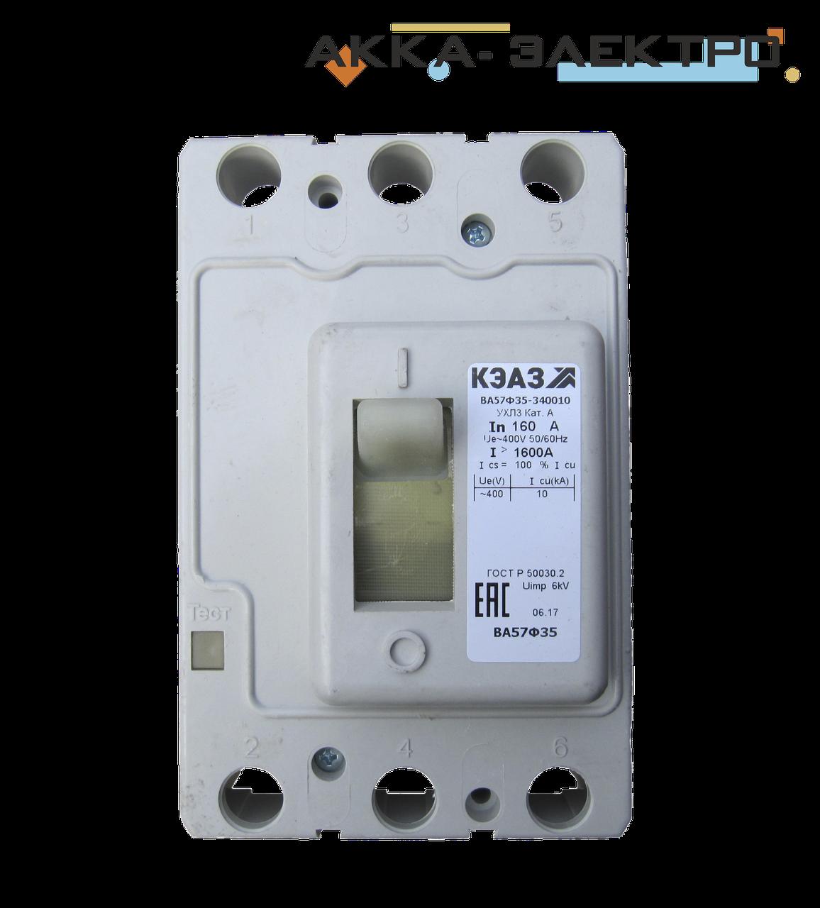 Автоматический выключатель ВА57Ф35 160А KEAZ