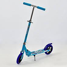 Самокат алюминиевый 109 N голубой (колеса 20 см)