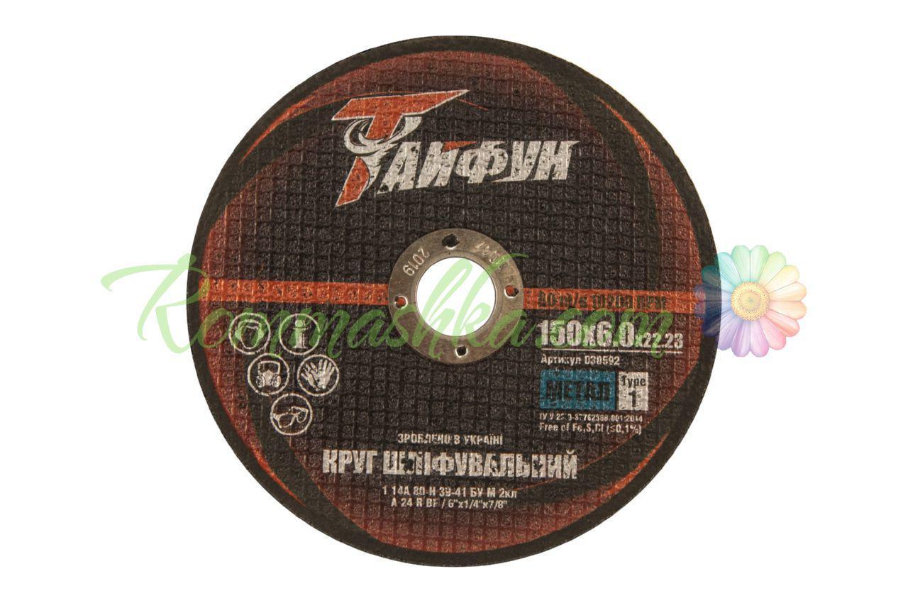 Круг зачистной Тайфун - 150 х 6,0 х 22,2 мм, прямой