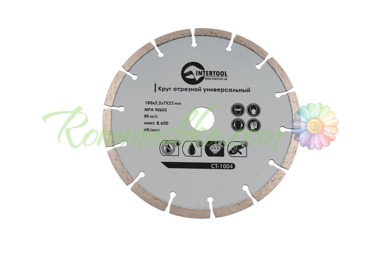 Диск алмазный Intertool - 180 мм, сегмент