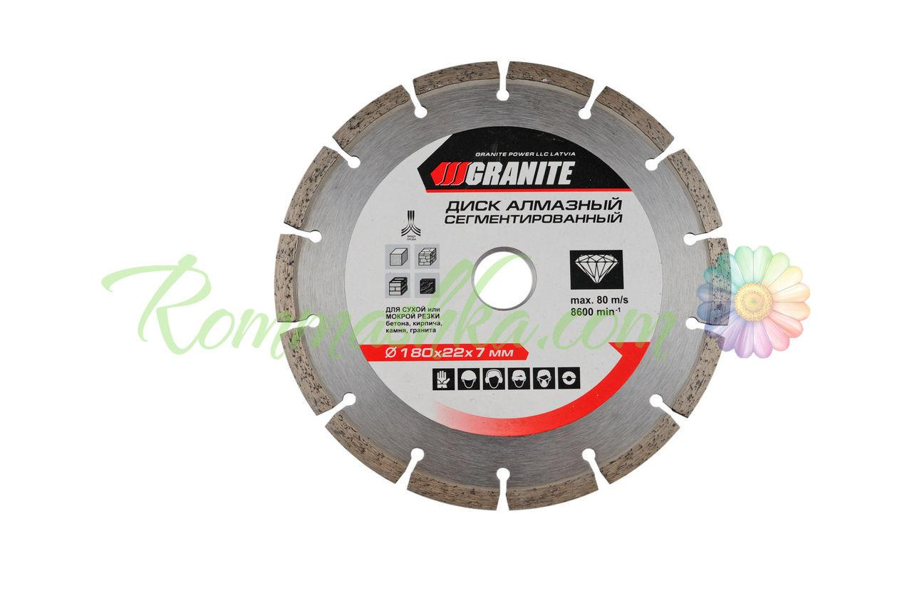Диск алмазный Granite - 180 мм, сегмент