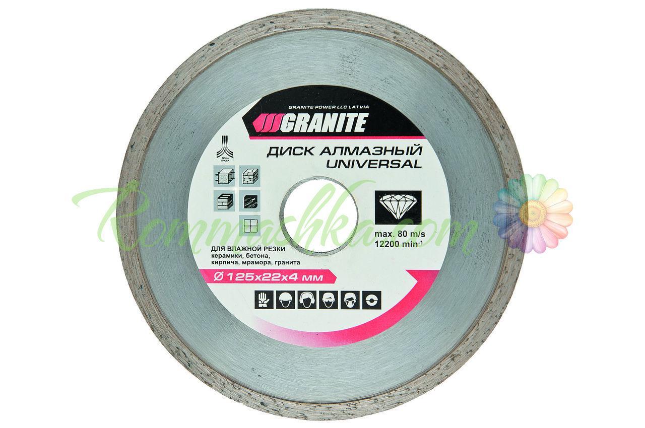 Диск алмазный Granite - 125 мм, плитка