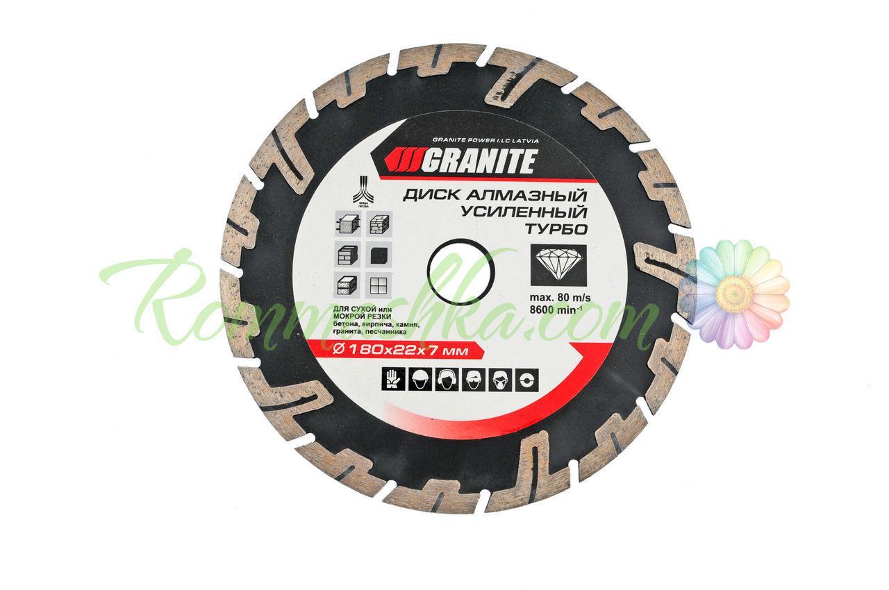 Диск алмазный Granite - 180 мм, турбо усиленный