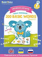 Интерактивная обучающая книга 200 Basic English Words, Smart Koala (Season 1)