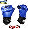Перчатки для рукопашного боя Free Fight кожаные, синий. Размеры М, L