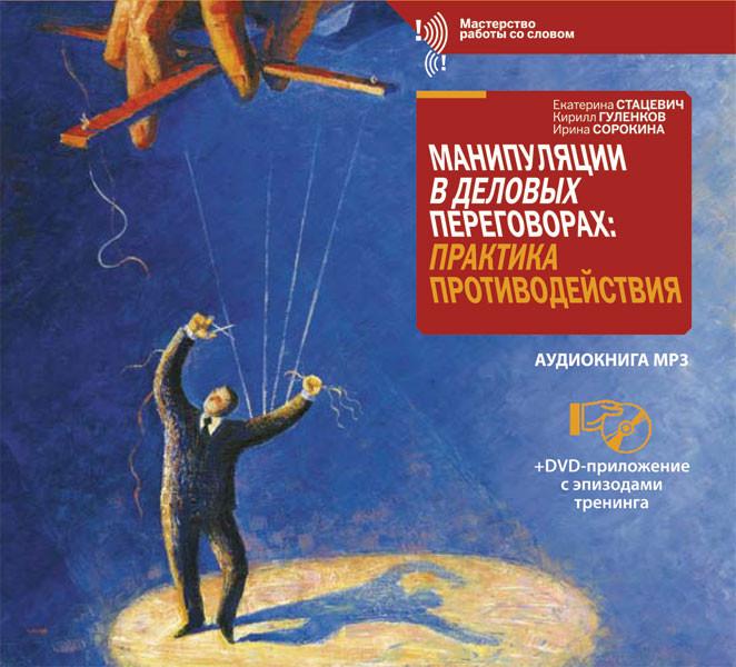 СКИДКА! Манипуляции в деловых переговорах: Практика противодействия (аудиокнига) - Магазин Кошара в Киеве