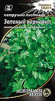 Семена петрушки листовая Зеленый карнавал, 3г