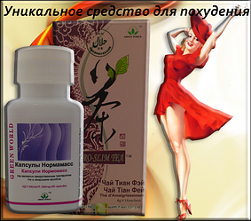 Курс похудения нормомасс - капсулы и чай Тиан Фэй - оригинал Green World