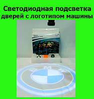 Светодиодная подсветка дверей с логотипом машины!Опт