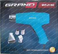 Фен промышленный Grand ФП-2150, фото 1