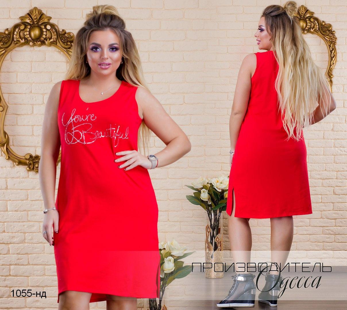 Платье-майкой сарафан летний вискоза женское батал р46-52