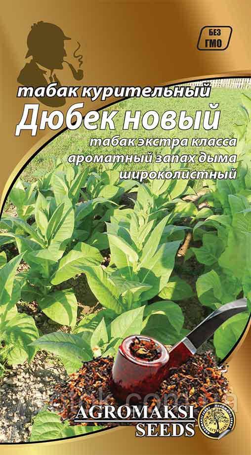 Купить оптом семена табака купить в казахстане сигареты с доставкой россию