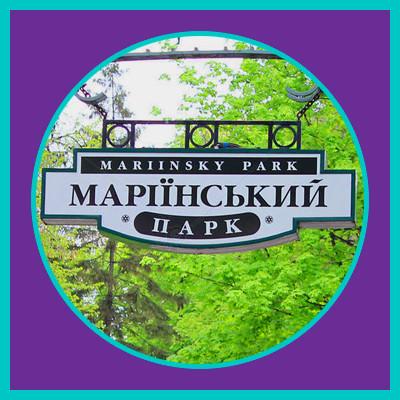 Квесты выходного дня в Мариинском парке