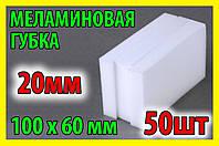 Меламиновая чудо губка 50 шт 100х60х20мм чистящая есть ОПТ