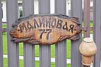 Резные деревянные таблички, вывески из массива  дерева