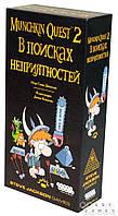 Настольная игра Манчкин Квест-2. В поисках Неприятностей TM HOBBY WORLD 1273