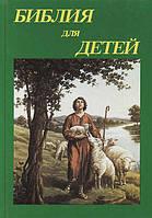 Библия для детей (зеленая) (уценка, повреждение торца книги)
