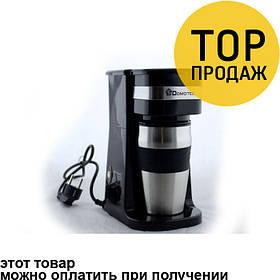 Капельная кофеварка DOMOTEC MS-0709 с металической кружкой / кухонный прибор