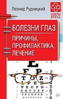 Хвороби очей. Причини, профілактика, лікування. Рудницький Ст. Л.