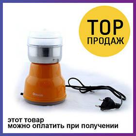 Кофемолка Domotec MS-1406 150W / кухонный прибор