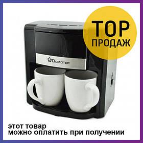 Капельная кофеварка DOMOTEC MS-0708 c керамическими чашками / кухонный прибор