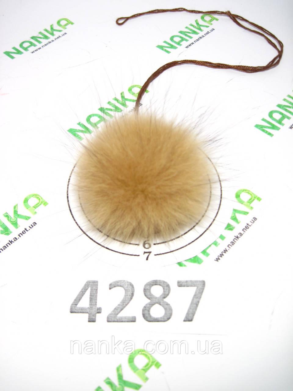 Меховой помпон Песец, Карамелька, 6 см, 4287