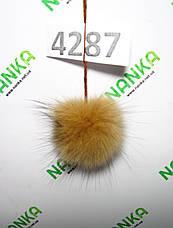 Меховой помпон Песец, Карамелька, 6 см, 4287, фото 2