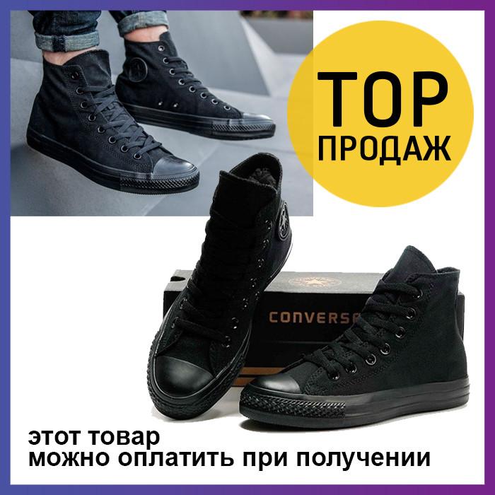 Мужские высокие кеды Converse All Star черные   кеды мужские Конверс    Конверсы, черная подошва f6fc94da60c