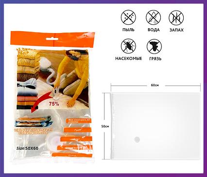 Вакуумные пакеты для хранения вещей 50*60 см., фото 2