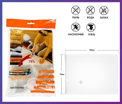 Вакуумные пакеты для хранения вещей 70*100 см., фото 2