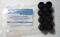 Втулка амортизатора ВАЗ 2101 заднего  (к-т 8шт.) (пр-во ЭЛАД)