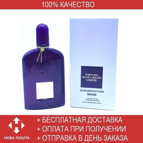 Tom Ford Velvet Orchid Lumiere EDP 100ml TESTER (парфюмированная вода Том  Форд Вельвет Орхид Люмьер ... 4d668138cc9