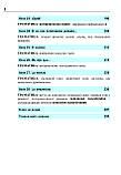 Іспанська мова за 4 тижні. Інтенсивний курс іспанської мови з компакт-диском. Рівень 2. Бриль М., Наврот Ю., фото 5
