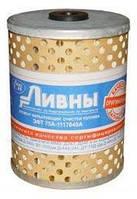 Элемент фильтра  топливного ЗИЛ 5301, МТЗ тонкой очистки (пр-во г.Ливны)  ЭФТ75А-1117040А