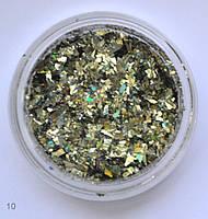 Голографічні шматочки фольги № 10 (зелене золото)