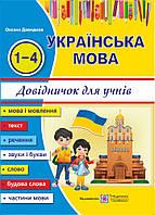 Українська мова. Довідничок. 1-4 клас