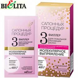 Bielita - Эффект салонных процедур Филлер для волос Молекулярное глянцевание, блеск 10ml сашет, фото 2