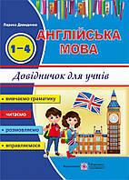 Англійська мова. Довідничок. 1-4 клас