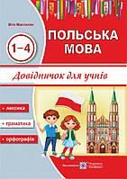 Польська мова. Довідничок. 1-4 клас