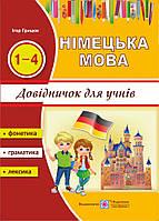 Німецька мова. Довідничок. 1-4 клас