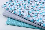 Отрез ткани с бирюзовыми и серыми треугольниками 25 мм, №1293 размер 70*160, фото 2
