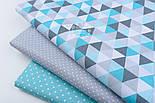 Ткань хлопковая с бирюзовыми и серыми треугольниками 25 мм, №1293, фото 4